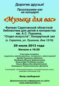 Библиотека ПУшкина Науменко29 07 2013