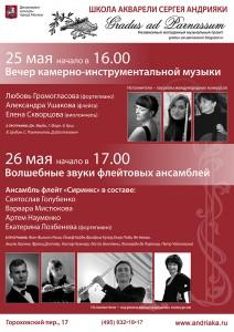 2013.05.25-26_Школа акварели